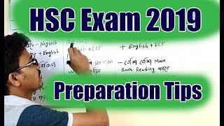 Hsc Exam Preparation Tips 2019   এইচ এস সি পরীক্ষা ২০১৯   HSC Suggestion