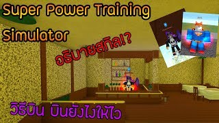 [Roblox TH] Super Power skills matter Training Simulator description.