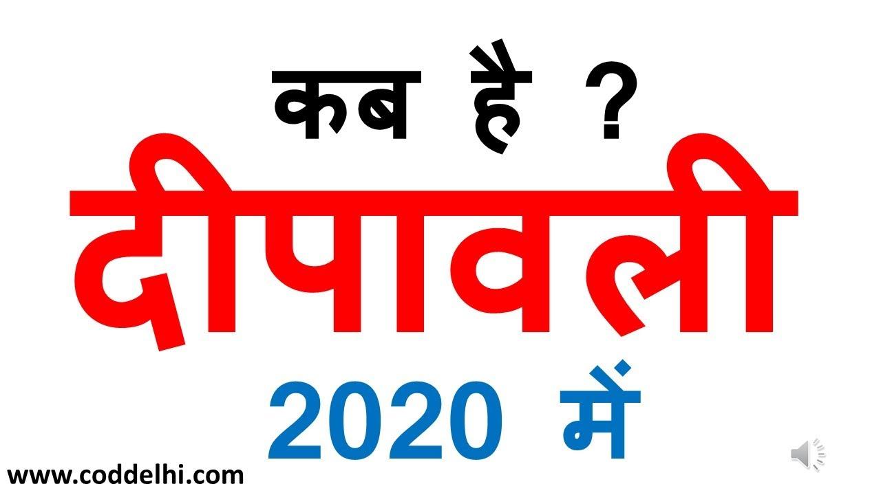Diwli 2020 Diwali 2020 Date In India Calendar Diwali 2020 Kab Hai 2020 क द व ल क तन त र ख Youtube