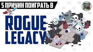 5 причин поиграть в Rogue Legacy