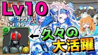 【パズドラ】7月のチャレダンLv10は久しぶりの仮面ライダーRXで突撃!!これは相性かなり良い...!?【チャレ10】