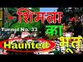 शिमला का भूत | Shimla ka bhoot | Tunnel No.33