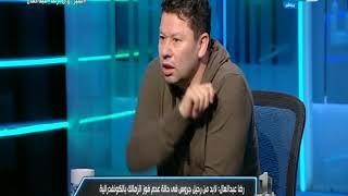 رضا عبد العال : لاسارتي وجروس مين ده احنا بيعنا الهواء ف ازايز