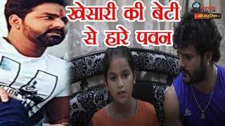 खेसारी की बेटी ने पवन सिंह को हराया कह डाली ये बड़ी बात Khesari's Daughter Beats pawan Singh