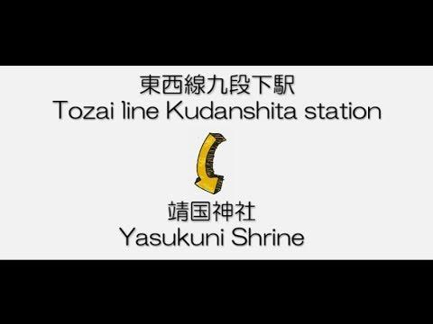 Kudanshita stationYasukuni Shrine/東西線九段下駅~靖国神社