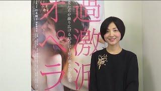 映画「過激派オペラ」10/1(土)公開! 早織プロフィール:http://www.sta...