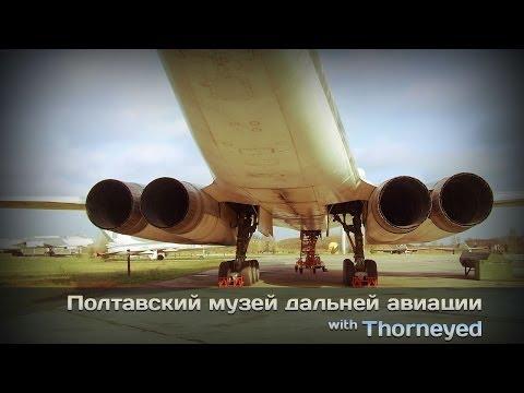Полтавский музей дальней авиации. 2 часть. Ту-160, Ту-16, Ту-22КД
