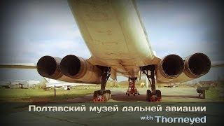 видео Полтавский музей дальней авиации