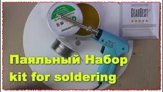 Паяльный Набор для радиолюбителя от GB kit for soldering