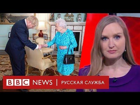 Борис Джонсон стал премьером. Что дальше? | ТВ-новости