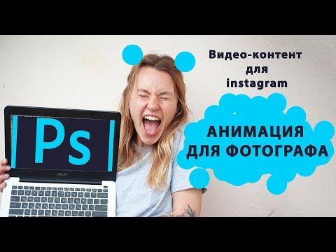 Анимация в фотошопе . Видео-контент ( слайд шоу) для инстаграма фотографа