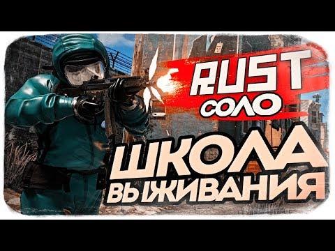 СОЛО ВЫЖИВАНИЕ! В ОДИНОЧКУ ЗАРЕЙДИЛ НЫЧКУ КЛАНА! ● RUST #108