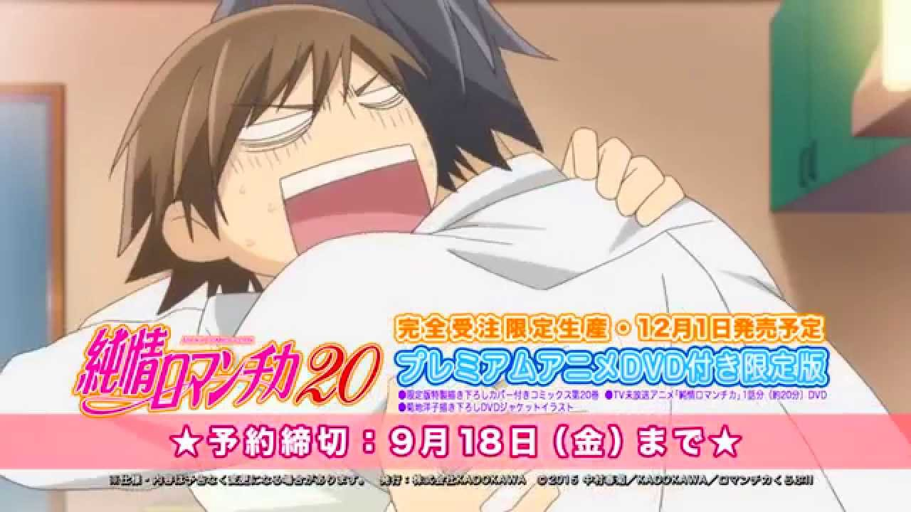 JUNJOU ROMANTICA 3 OVA Trailer - YouTube