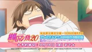 JUNJOU ROMANTICA 3 OVA Trailer