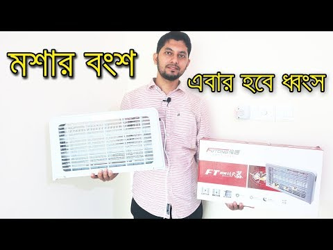 Mosquito Trap Price in BD - Mosquito Killer in Bangladesh - Buy Mosquito trap in Cheap Price 2019 - 동영상