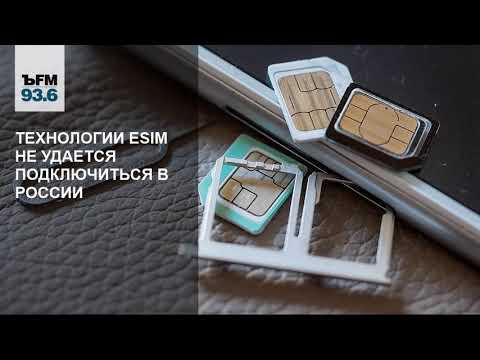Технологии ESim не удается подключиться в России