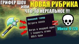 [✘] ГРИФЕР ШОУ или ЧТО-ТО НЕРЕАЛЬНОЕ - ТОПОР НА ОСТРОТУ 41 vs ЛИЦА ТОПЕРОВ !!!!