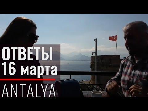 Ответы на вопросы.  16 марта. часть 1 Калеичи. отели  Турции 2019