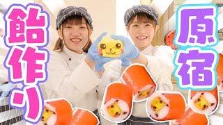 原宿で飴作り体験!?ポケモン風のオリジナルキャンディを作ってみた結果・・・!!【手作り】
