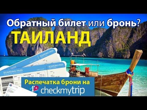 Обратный билет Таиланд.  Бронь и печать авиабилета Checkmytrip
