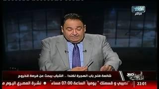 المصرى أفندى 360 | شائعة فتح باب الهجرة لكندا .. الشباب يبحث عن فرصة للخروج!