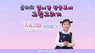 윤티쳐 실시간 방송보며…