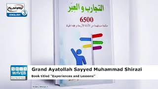 """New book by Late Grand Ayatollah Sayyed Muhammad Shirazi """"Experiences and Lessons"""""""