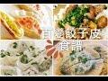QQ廚房   Creative Dumpling Wrappers Recipes  百變餃子皮