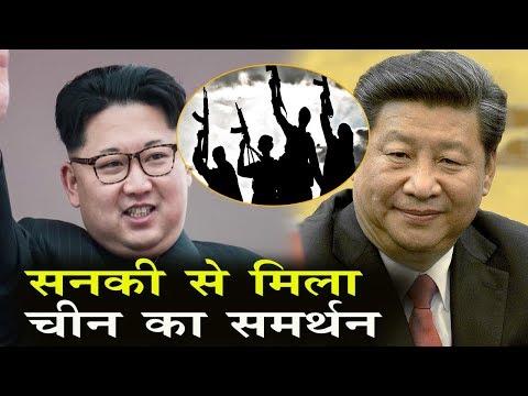 North Korea-America विवाद के बीच China ने किया आग में घी डालने का काम, कर रहा है गुपचुप समर्थन