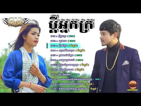 Niroth, Khem -ប្ដីអ្នកក្រ - ភ្លេងកា - ប្ដីទៅកូរ៉េ - Best Collection Song  NON STOP