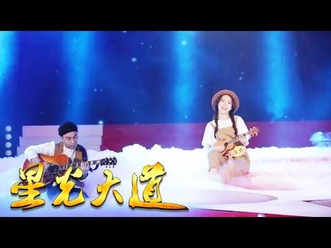 《星光大道》 20170414 方言版演员再演绎展音乐魅力 | CCTV