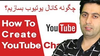 How to create Youtube Channel