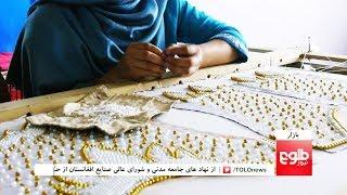 بازار: برگزاری نمایشگاه ساختههای دستی زنان درکابل