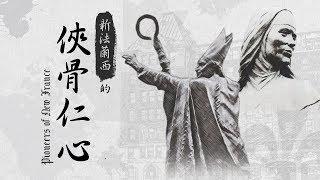爱 ● 常传 - 新法兰西的侠骨仁心(国语/普通话)