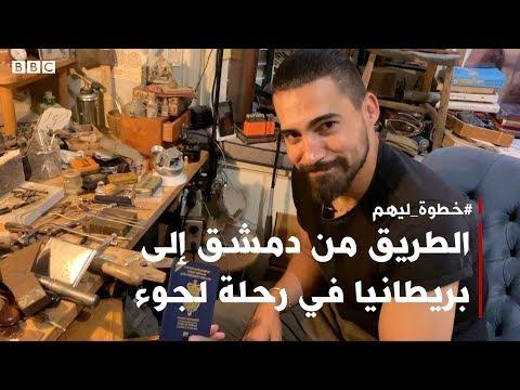 رحلة لجوء: الطريق من دمشق إلى بريطانيا | بي بي سي إكسترا