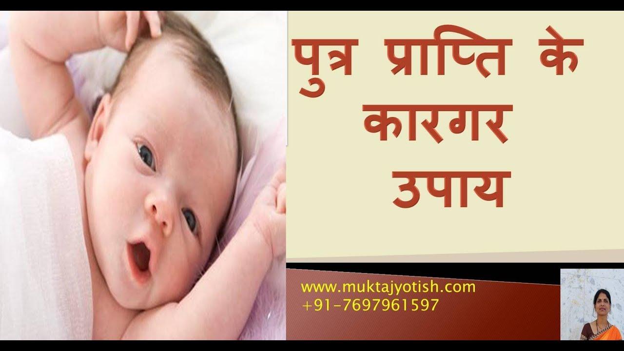 पुत्र प्राप्ति के कारगर उपाय putra prapti ke upay by muktajyotishs