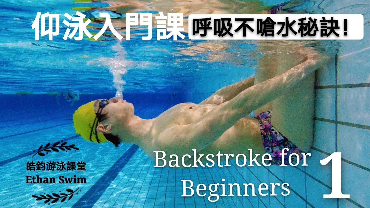 ENG【仰式入門教學#1】換氣呼吸不喝水+不嗆水的秘訣 皓鈞游泳課堂 How to Breath not choked, Backstroke for Beginner, Ethan Swim