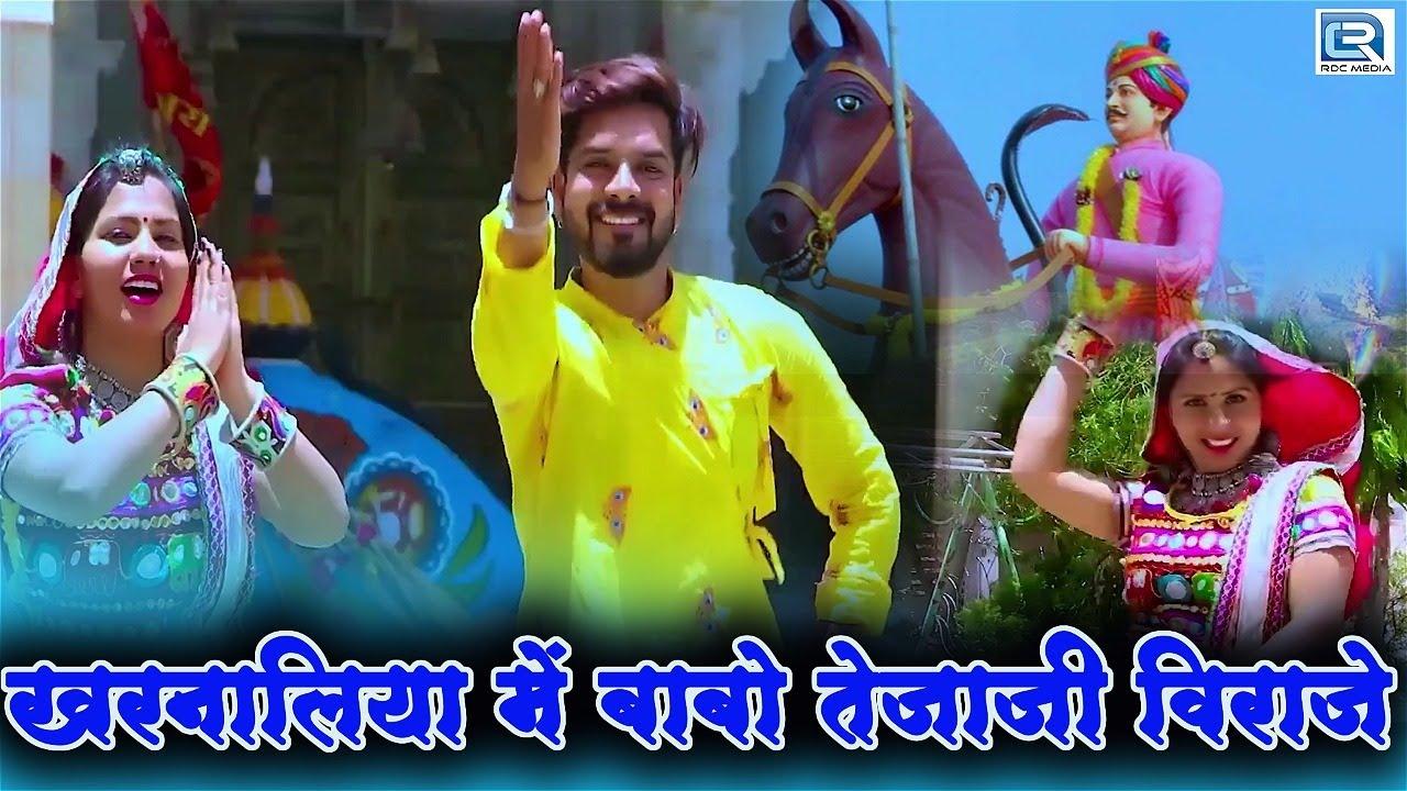 2021 Tejaji का सबसे बड़ा Dj धमाका सांग - Kharnaliya Mein Babo Tejaji Viraje | Sugna Bai की आवाज में