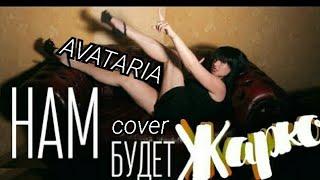 Клип пародия на песню Ольги Бузовой и Насти Кудри