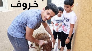 فلوق عيد الاضحى || Eid Mubarak