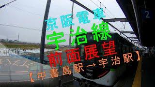 京阪電車【宇治線 前面展望(中書島駅→宇治駅)】