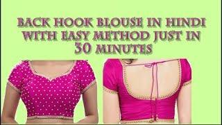 Back Hook blouse cutting and stitching in hindi part-1(ब्लाउज की कटाई एंड सिलाई सिर्फ ३० मिनट्स में)