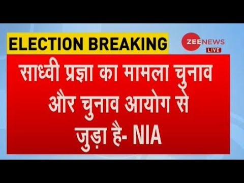 """The matter related to Sadhvi Pragya does not come in our jurisdiction"": NIA"