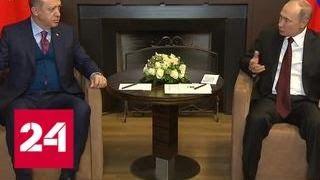Путин - Эрдогану: российско-турецкие отношения практически восстановлены - Россия 24
