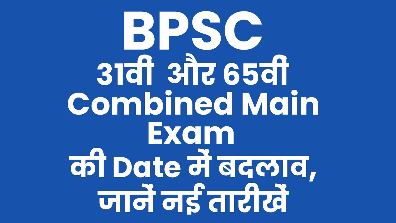 BPSC Exam Date 2020: BPSC 31st and 65th Combined Main Exam postponed, check on  bpsc.bih.nic.in- Watch Video