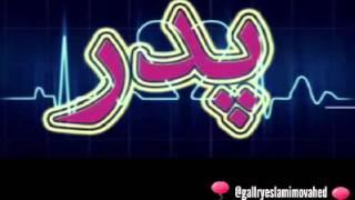 سرود پدرخوبم باصدای شمس الدین سرودی