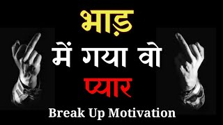 """भाड़ में गया वो प्यार"" BEST BREAK UP MOTIVATIONAL VIDEO IN HINDI 