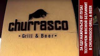 ЗА ЕДУ: тестируем мясной безлимит в Churrasco Grill & Beer во Львове - 10 мясных блюд за 320грн.