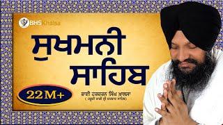 SUKHMANI SAHIB    ਸਰਬ ਸੁਖਾਂ ਦੀ ਕੁੰਜੀ    -BHAI HARCHARAN SINGH KHALSA HAZOORI RAGI #BestSukhmaniSahib