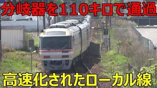 【制限110キロ】高速通過可能なY字型分岐器がエグすぎる!!!
